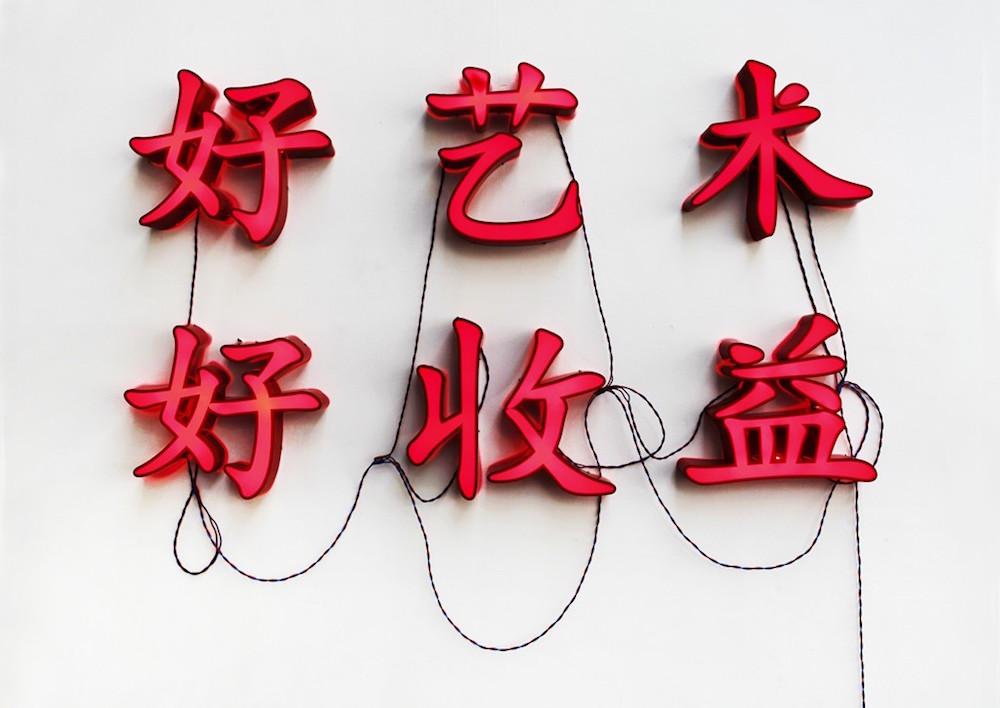 Wang Kaicheng 王开诚 - Good art good profit, 2015, installation, 100x140x8cm